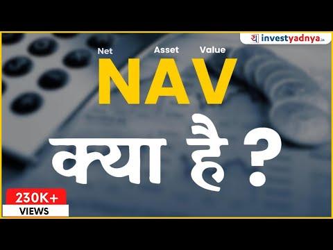 NAV Kya Hai? | Mutual Fund Net Asset Value (NAV) | Mutual Funds In Hindi