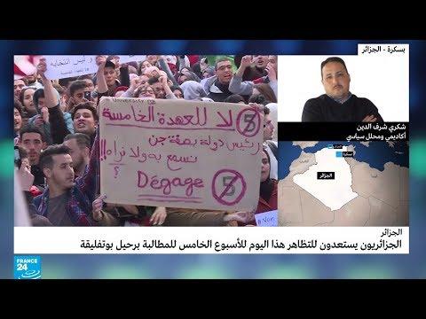 ما المطالب التي سيرفعها الجزائريون في الجمعة الخامسة من الحراك الشعبي؟  - نشر قبل 2 ساعة