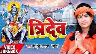 NEW HIT काँवर गीत 2017 - Mohini Pandey - Tridev - Video Jukebox - Tridev - Bhojpuri Kanwar Songs
