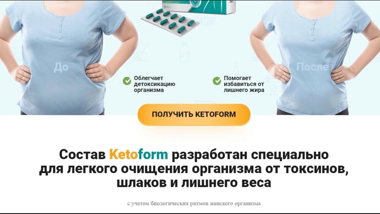 кетофарм для похудения отзывы