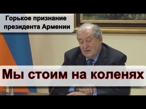 Горькое признание президента Армении. 26 лет мы выдавали желаемое за действительное.