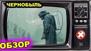 Чернобыль (сериал) ОТВЕТ НА КРИТИКУ ✪ КинОбзор