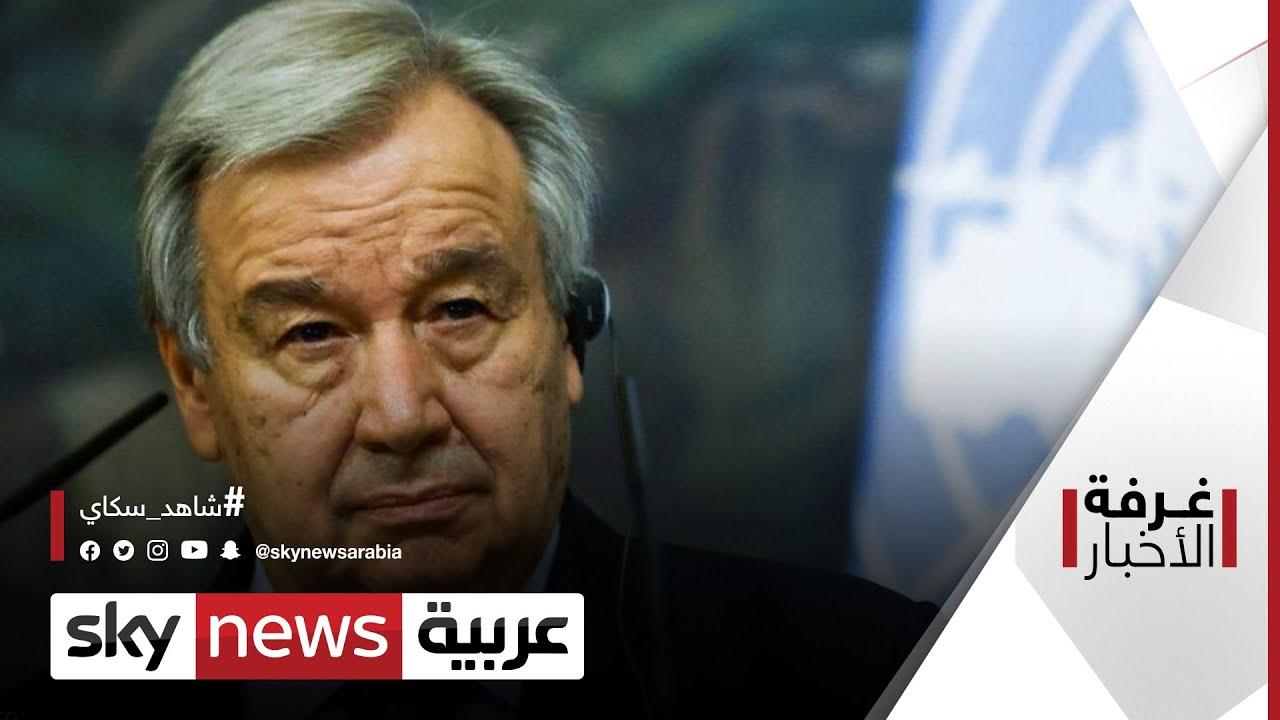 الجمعية العامة للأمم المتحدة.. اللقاءات الجانبية أساسية| #غرفة_الأخبار  - 02:55-2021 / 9 / 26