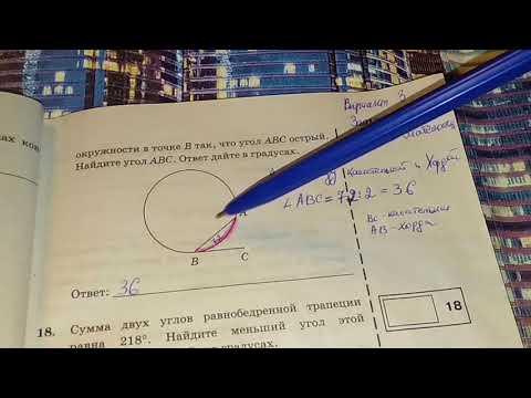 ОГЭ по математике. На окружности отмечены точки (вар. 3) √ 17 модель геометрия ОГЭ