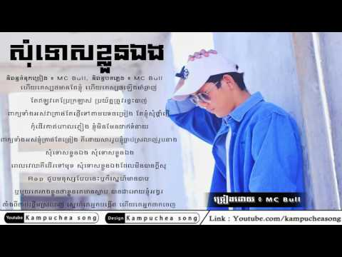 សុំទោសខ្លួនឯង By Khmer Song Original Dj Bull