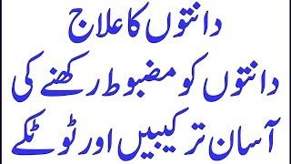 Danto ka Ilaj In Urdu - Danto Ke Dard Ka Ilaj - Gharelu Totkay In Urdu