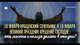 ЧТО НЕЛЬЗЯ ДЕЛАТЬ НА КРЕЩЕНСКИЙ СОЧЕЛЬНИК 18 ЯНВАРЯ