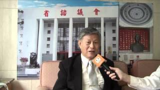 台灣省諮議會議長訪問影音
