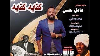 جديد عادل حسن كفاية كفاية اغاني سودانية 2020