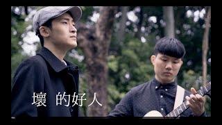 壞的好人(aMEI張惠妹) Cover by 蘇侯宇 樂承宇   實現音樂工作室