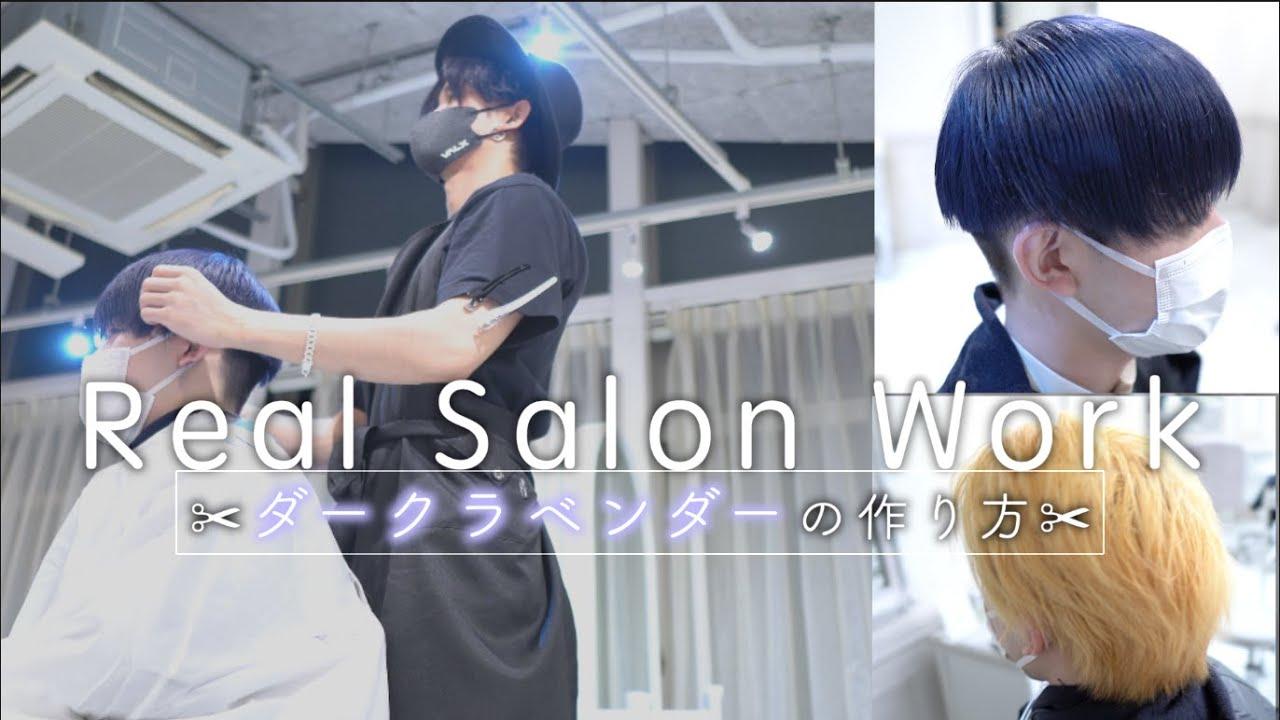 【リアルサロンワーク】黒髪からダークラベンダー(青紫)の作り方