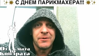 С ДНЁМ ПАРИКМАХЕРА!!!