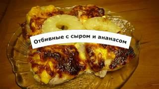 отбивные с сыром и ананасами