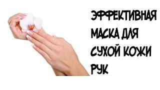 Эффективная маска для сухой кожи рук в домашних условиях
