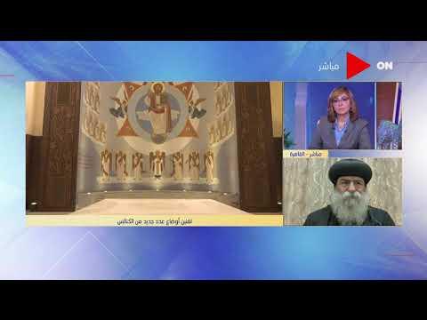 رئيس لجنة العلاقات العامة بالكنيسة الأرثوذكسية: قانون تقنين الكنائس : رائع ومن ينتقده يدعي عدم الفهم