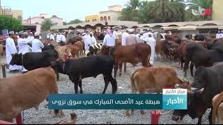 هبطة عيد الأضحى المبارك في سوق نزوى