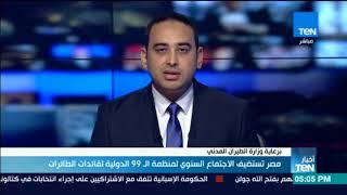 أخبار TeN - مصر تستضيف الاجتماع السنوي لمنظمة ال 99 الدولية لقائدات الطائرات