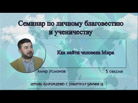 Как найти человека мира ( 5 сессия ) Амир Усманов