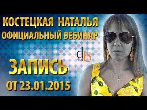 Запись вебинара Дари Бери от 23.01.2015 спикер: Костецкая Наталья