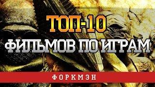 ТОП-10 ФИЛЬМОВ ПО ИГРАМ (ЛУЧШИЕ ЭКРАНИЗАЦИИ ИГР)