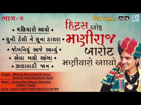 Maniraj Barot Maniyaro  Non Stop  Popular Gujarati Lok Geet  RDC Gujarati