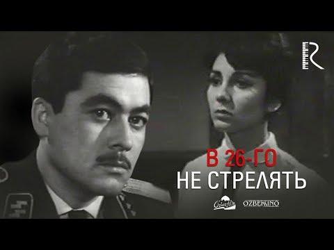 В 26-го не стрелять | 26-отилмасин (узбекфильм на русском языке) 1966