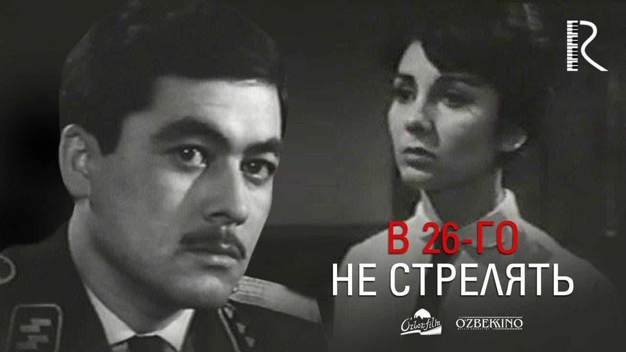 В 26-го не стрелять   26-отилмасин (узбекфильм на русском языке) 1966