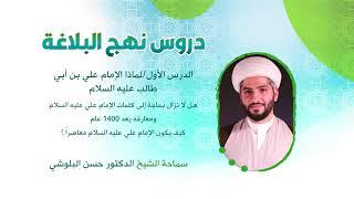 الدرس الاول |  لماذا علي بن ابي طالب(ع) |  الشيخ الدكتور حسن البلوشي