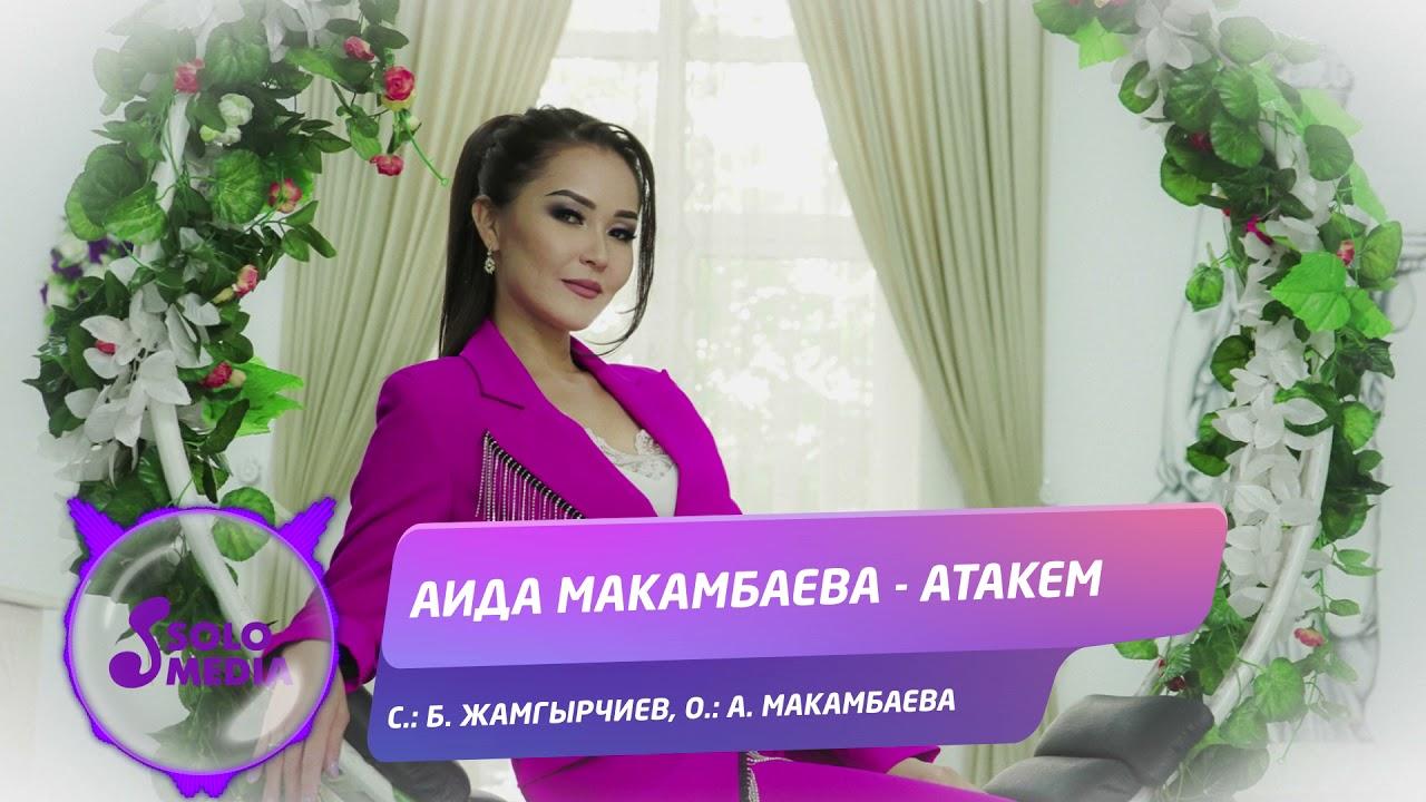 Аида Макамбаева - Атакем / Жаны ыр 2021