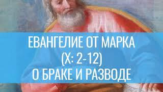 Евангелие от Марка (X:2-12). О браке и разводе. Комментирует священник Дмитрий Барицкий