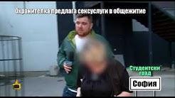 Дани Йорданов отива на гости на Пухкавата кака в Студентски град
