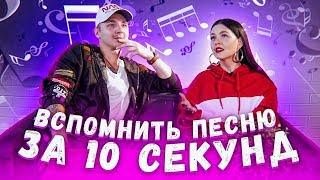 ВСПОМНИТЬ ПЕСНЮ ЗА 10 СЕКУНД / АНТОН ЛАВ МЕНЯ СДЕЛАЛ
