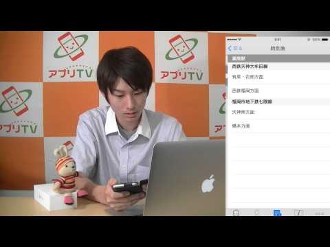 【Yahoo! 乗換案内】交通機関で迷ったらこれ! アプリTV