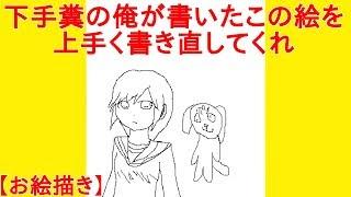 【お絵描き】下手糞の俺が書いたこの絵を上手く書き直してくれ thumbnail