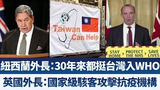 新聞LIVE直播【2020年5月7日】|新唐人亞太電視