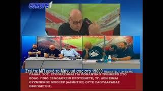 Ραπτόπουλος: Ανάλυση ΠΑΟΚ-Παναιτωλικός και Λαμία-ΑΕΚ