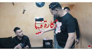 Cheb Della (Zkara Fiya - زكارا فيا) clip officiel par studio 31