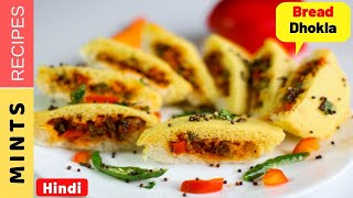 Bread Dhokla Sandwich Recipe in Hindi - Indian Breakfast Recipes - Bread Recipes - Ep-158