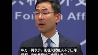 中国外交部:若贸易战打到家门口中方会奉陪到底
