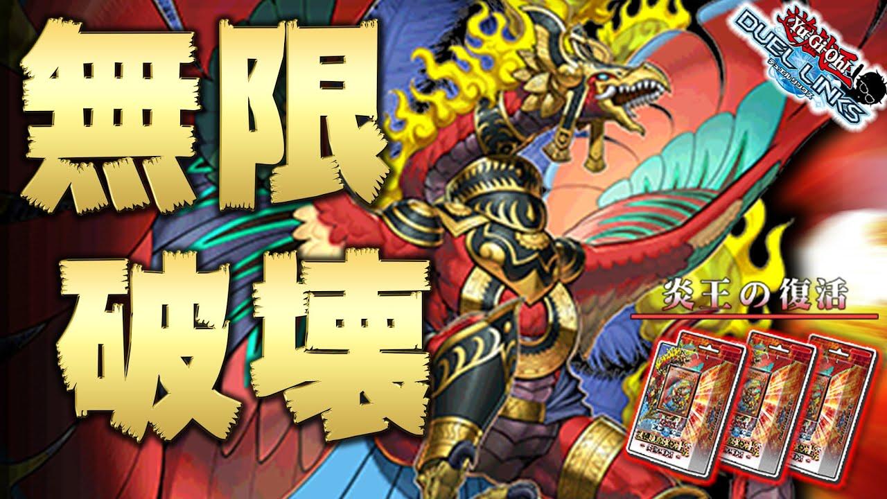 【炎王ネフティス】ストラクで超強化!? 破壊!!破壊!!破壊だあああああ!!【遊戯王デュエルリンクス 実況No.966.5】【Yu-Gi-Oh! Duel Links】