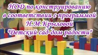 """НОД по конструированию. Программа Н.М.Крыловой """"Детский сад-дом радости"""""""
