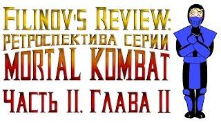 Filinov's Review - Ретроспектива серии Mortal Kombat. Часть 2. Глава 2.