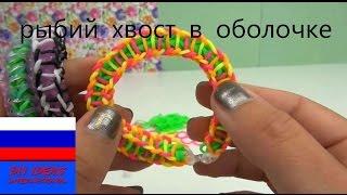 Браслет из резинок рыбий хвост в оболочке без станка Rainbow Loom shell bracelet russian tutorial