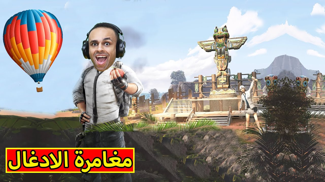 Photo of ببجى موبايل : مغامرة الادغال | pubg mobile !! 🗿😱 – اللعاب الفيديو