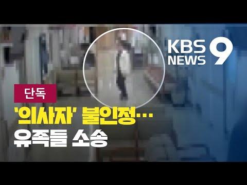 [단독] 정부, 故 임세원 교수 '의사자' 결국 불인정…유족 소송 / KBS뉴스(News)