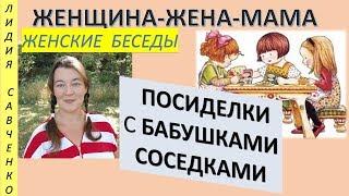 Посиделки с бабушками соседками, Чаепитие с американками Женщина-Жена-Мама Канал Лидии Савченко