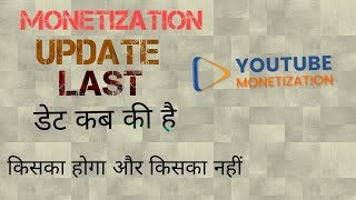Monetization Latest And Final Update 2018 l  l review in end december 2018 l Latest update