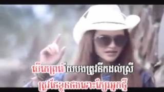 បែកពីអូនកុំភ្លេចលេបថ្នាំផងKaraoke; Baek Pi Oun Kom Plech Lep Tnam PHong by So