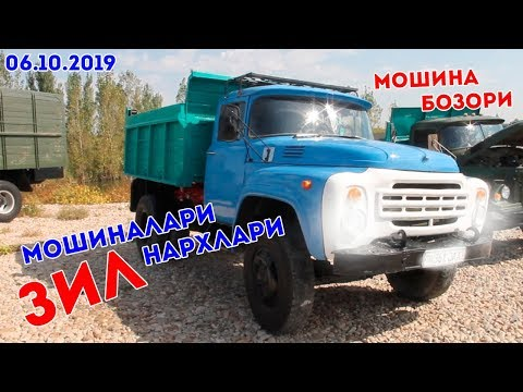 ЗИЛ МОШИНА НАРХЛАРИ / 06.10.2019