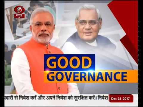 Special Programme on Good Governance | 25/12/2017